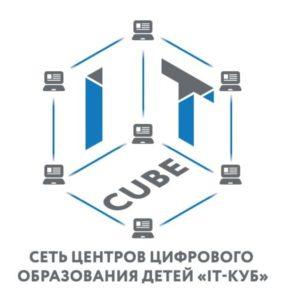 IT-cube.Калуга